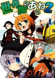 Doujinshi Etrian Odyssey - Sekaiju no Anone 1 3 8 9 13 16 Hentai Manga Doujinshi English Beastiality