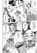 [Hyji] Katekyoto - With A Private Teacher Story