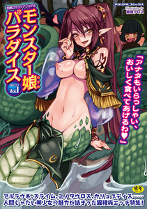 Anthology Bessatsu Comic Unreal Monster Musume Paradise Vol 1 2  Beastiality Hentai Manga Doujinshi